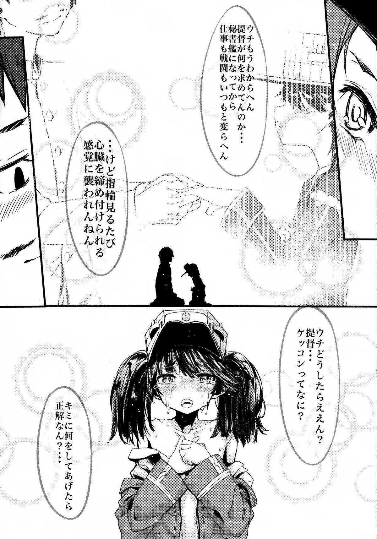 Ryuujou to Junai shi Taosu Hon 8