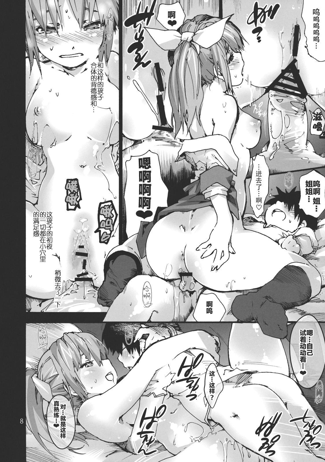 Seijun Bitch na Yorihime Oneechan to Toroketeiku Hon 9