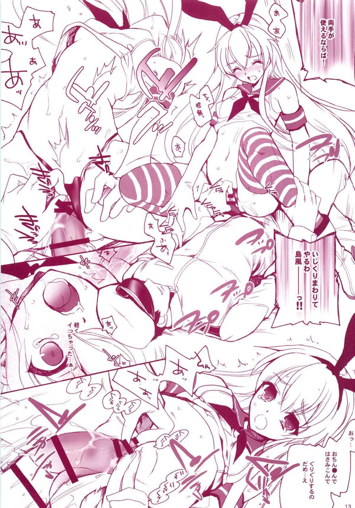 KanMusu H Colle Amatsukaze Shimakaze hen 11