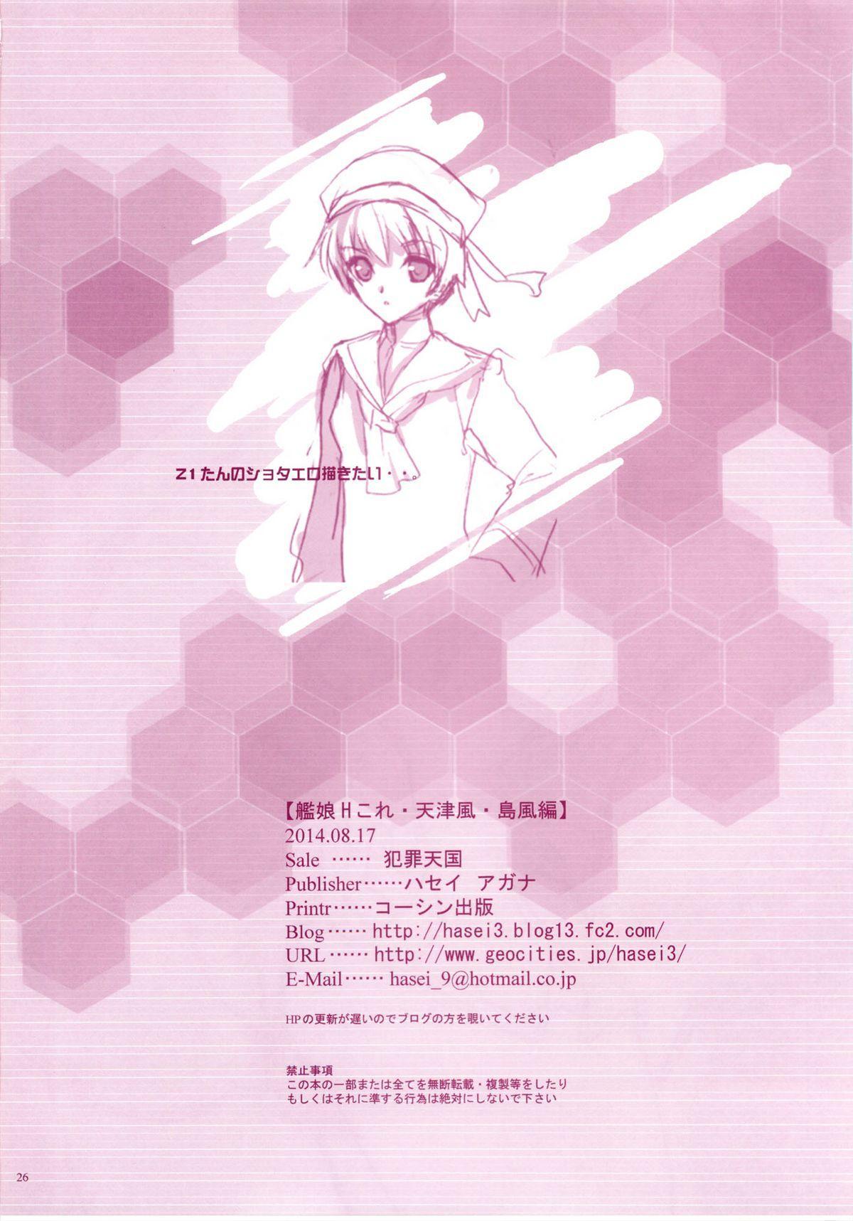 KanMusu H Colle Amatsukaze Shimakaze hen 24