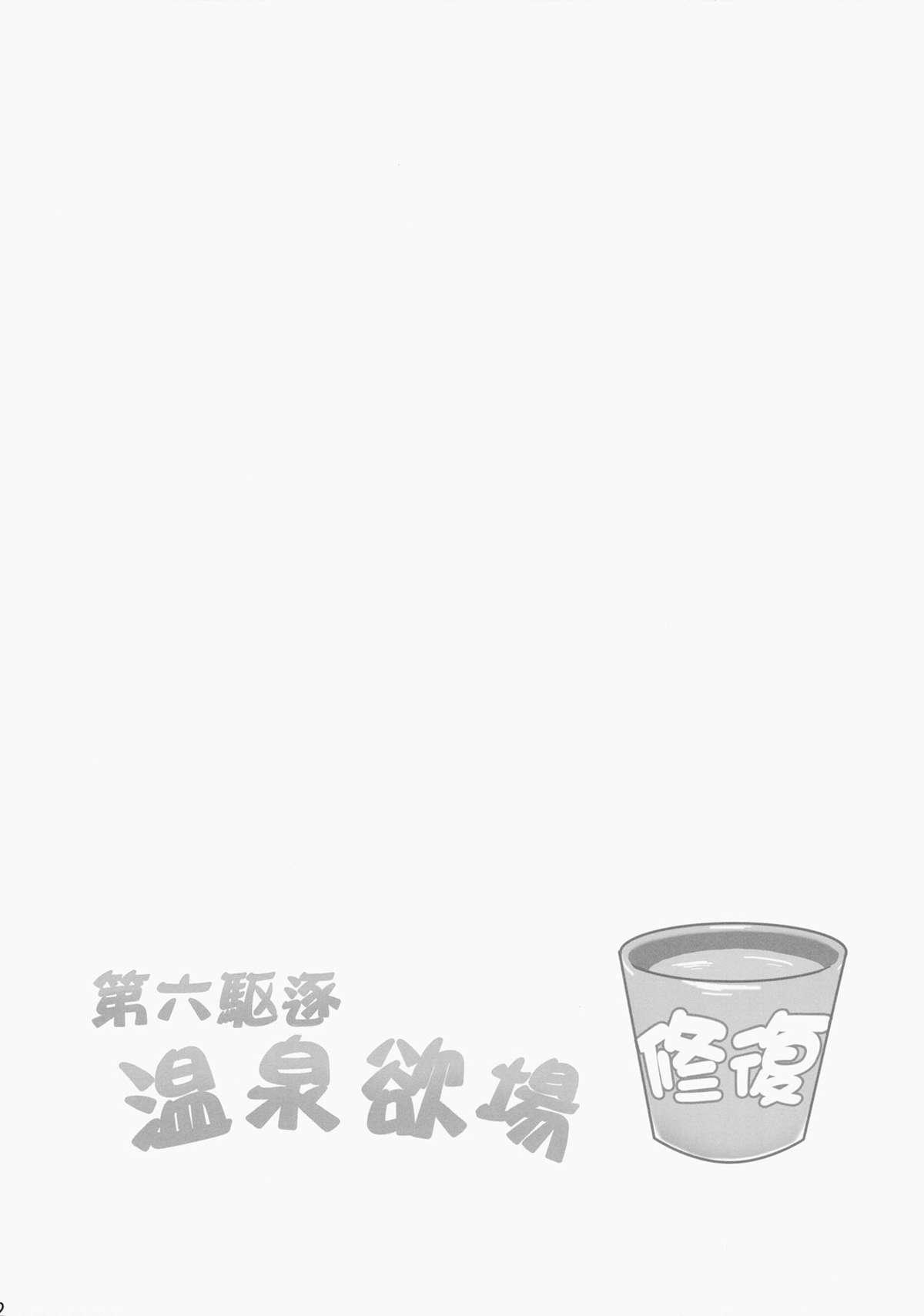 Dai Roku Kuchiku Onsen Yokujou 3