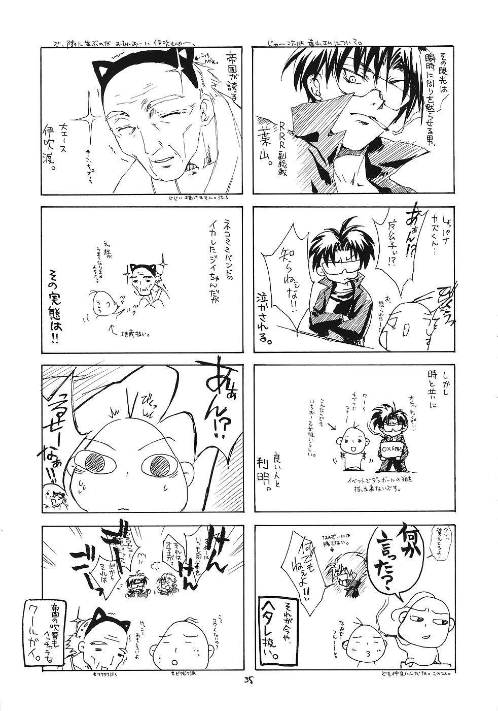 Imouto & Shuudoujo 33
