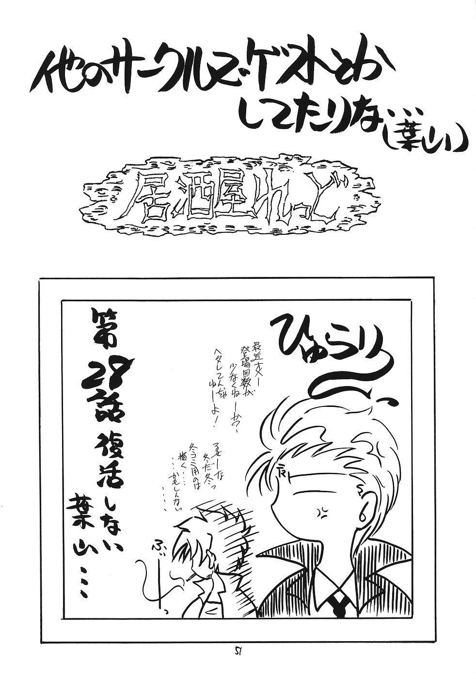 Imouto & Shuudoujo 49