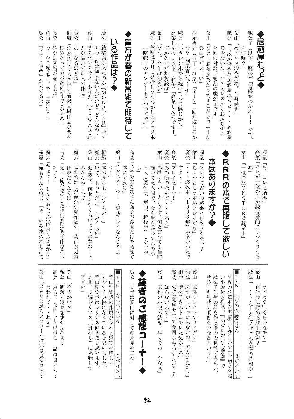 Imouto & Shuudoujo 50