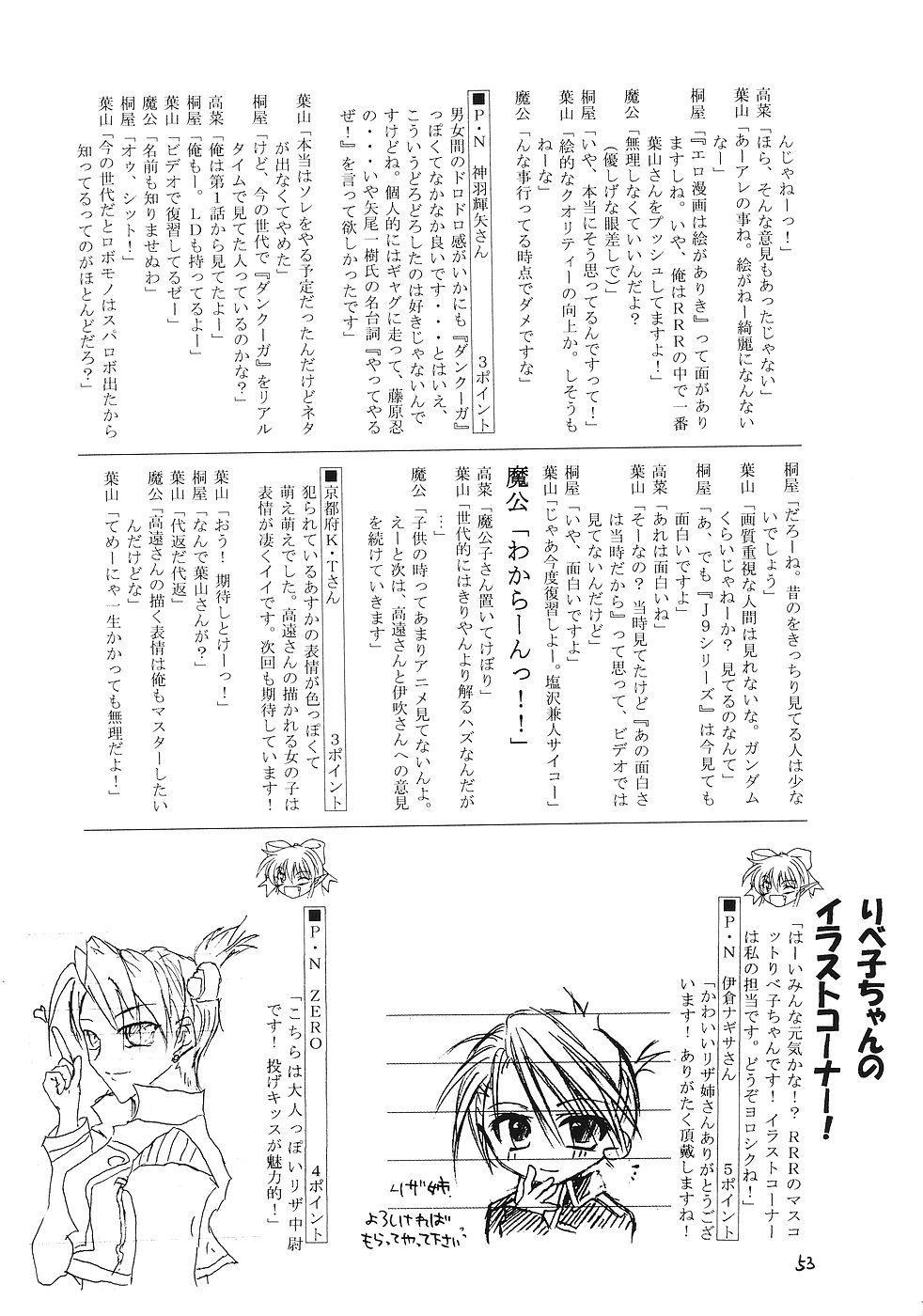 Imouto & Shuudoujo 51