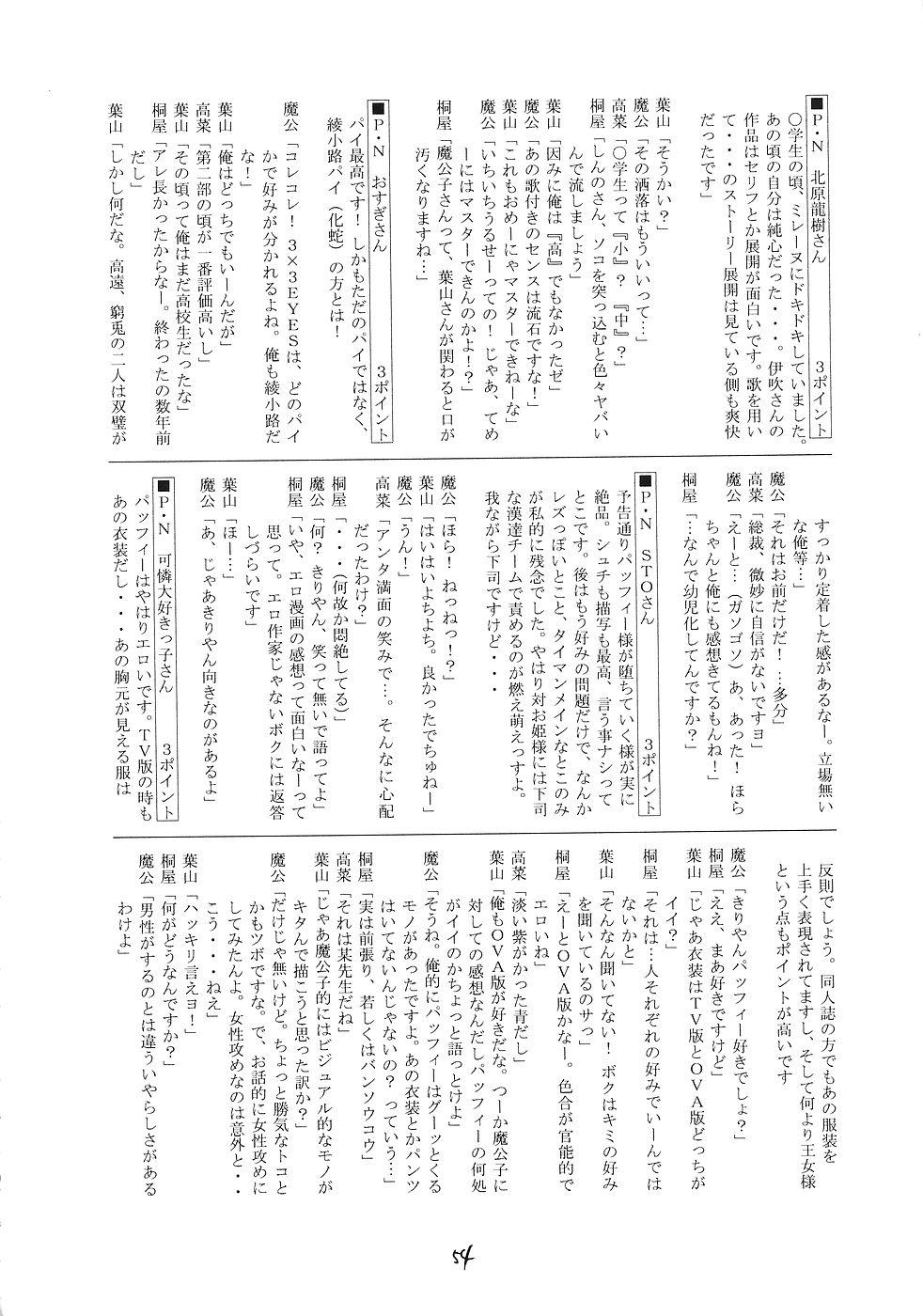 Imouto & Shuudoujo 52