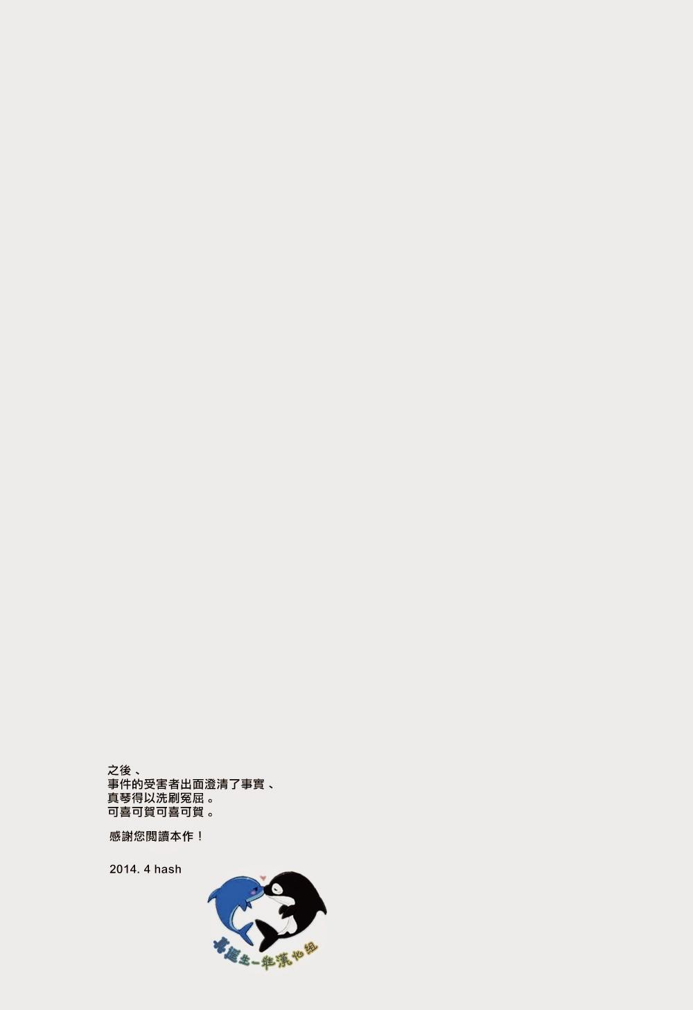 Sekaijuu, Doko demo. | 全世界、無論何處。 30