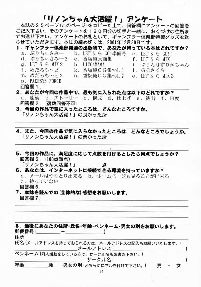 Rinon-chan Daikatsuyaku 23