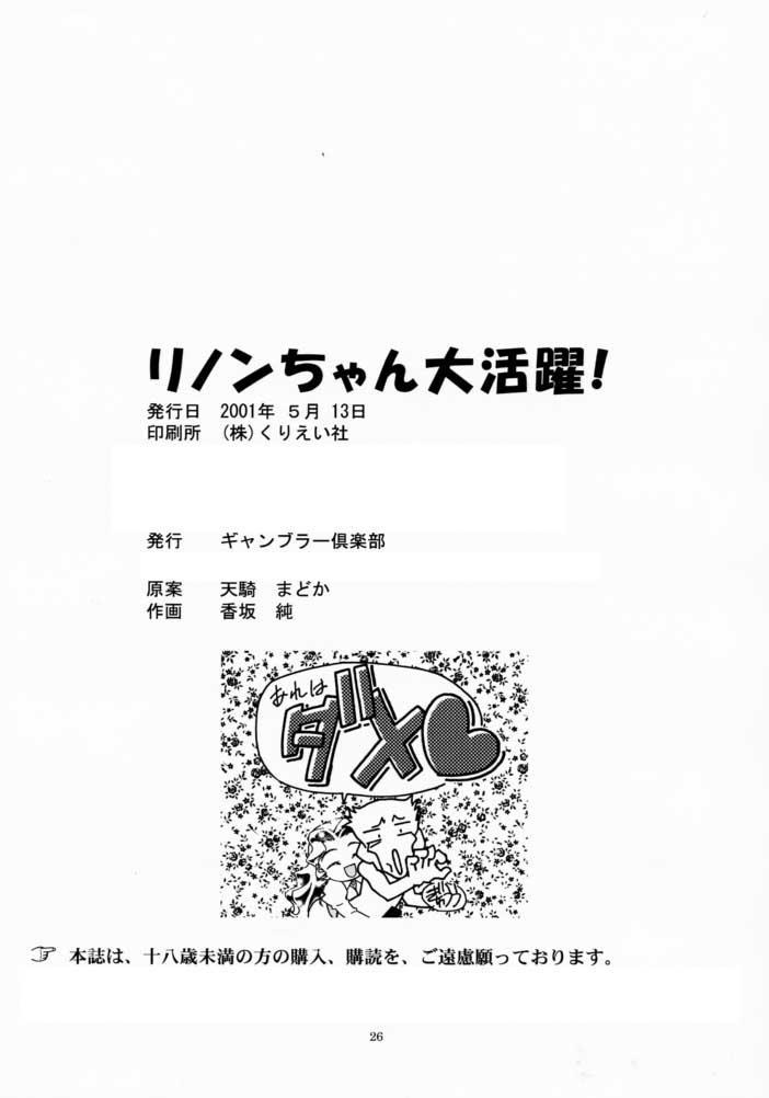 Rinon-chan Daikatsuyaku 24