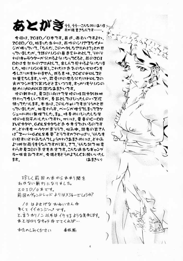 Rinon-chan Daikatsuyaku 2
