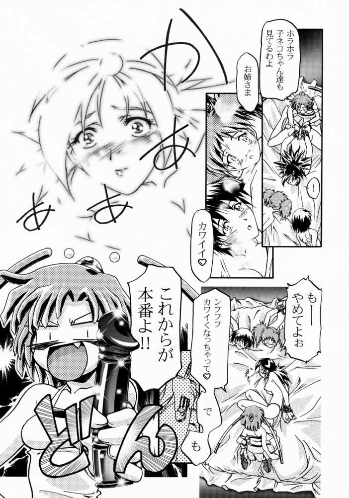 Rinon-chan Daikatsuyaku 7