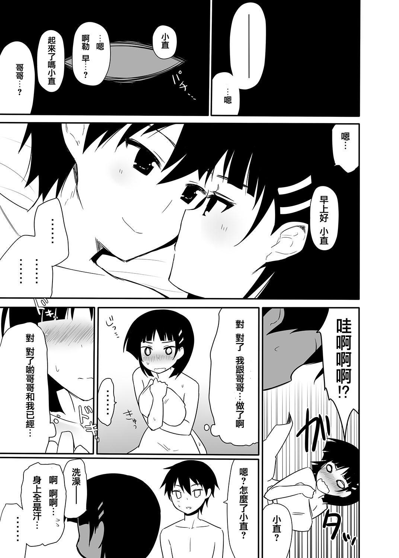 Imouto no Shojo ha Nido Oishii 48