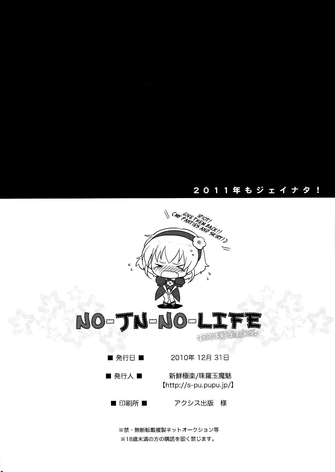 (C79) [Shinsengokuraku (Shuragyoku Mami)] NO-JN-NO-LIFE Datte Sukidakara! (Tales of the Abyss) [English] [RedJamm + Shinko] 17