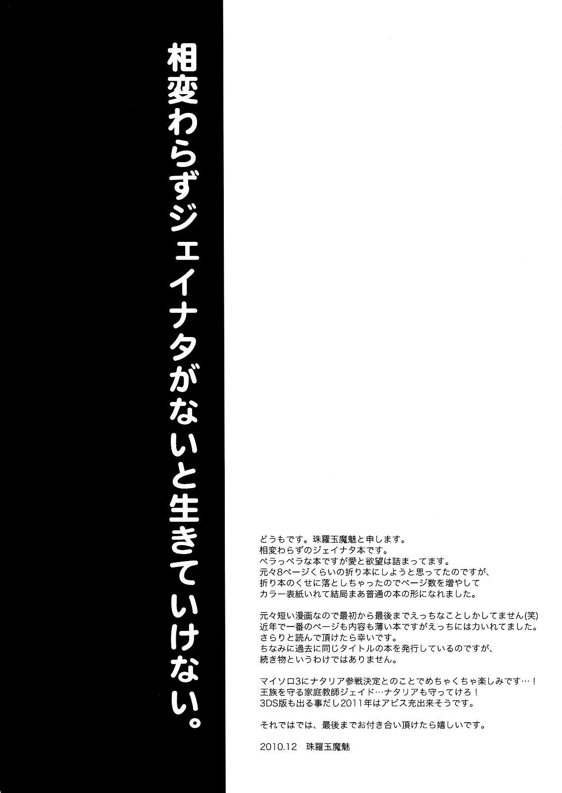 (C79) [Shinsengokuraku (Shuragyoku Mami)] NO-JN-NO-LIFE Datte Sukidakara! (Tales of the Abyss) [English] [RedJamm + Shinko] 3