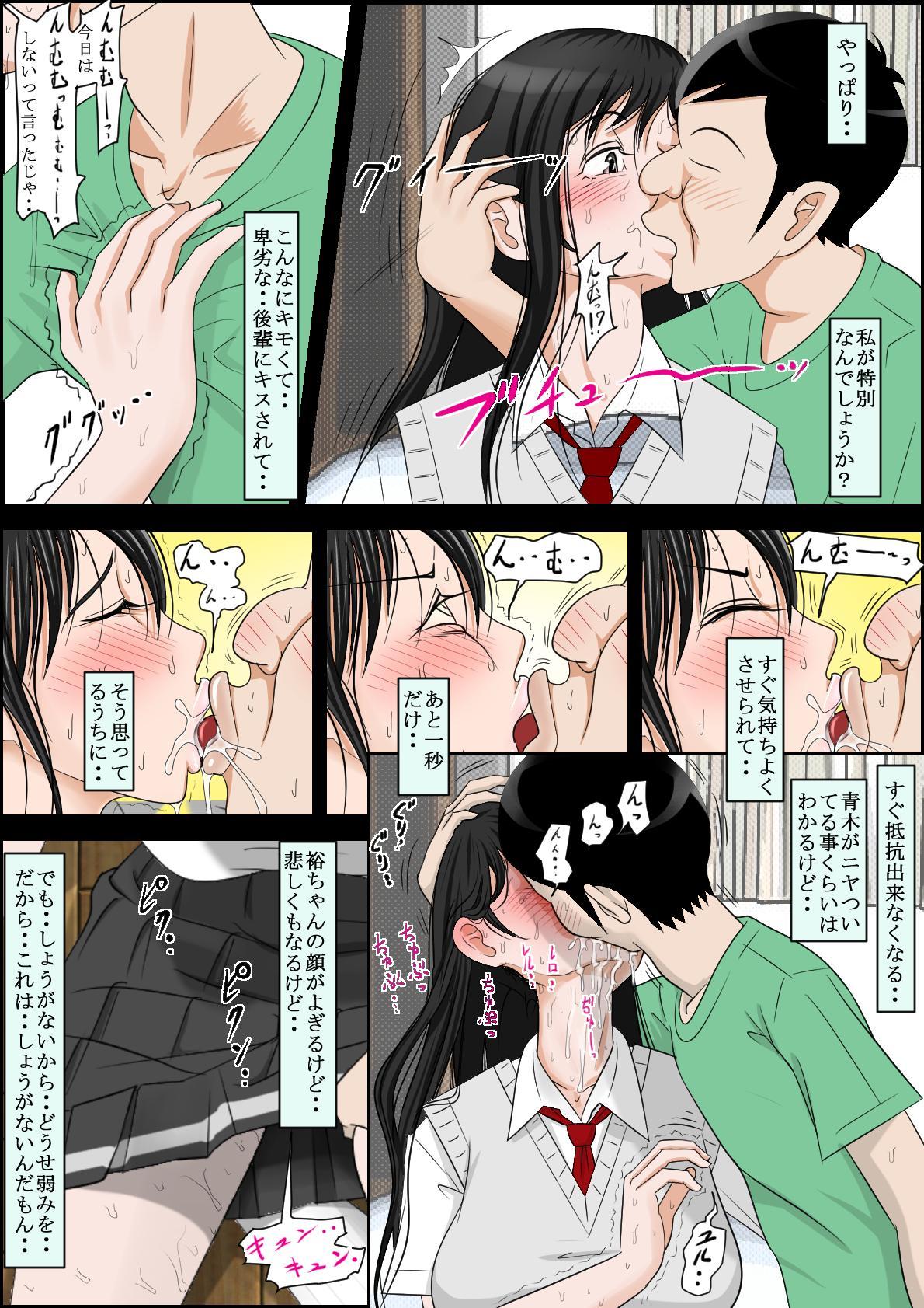 Aa, Senpai no Oniku, Yappa Yawarakaissu Vol. 6 11