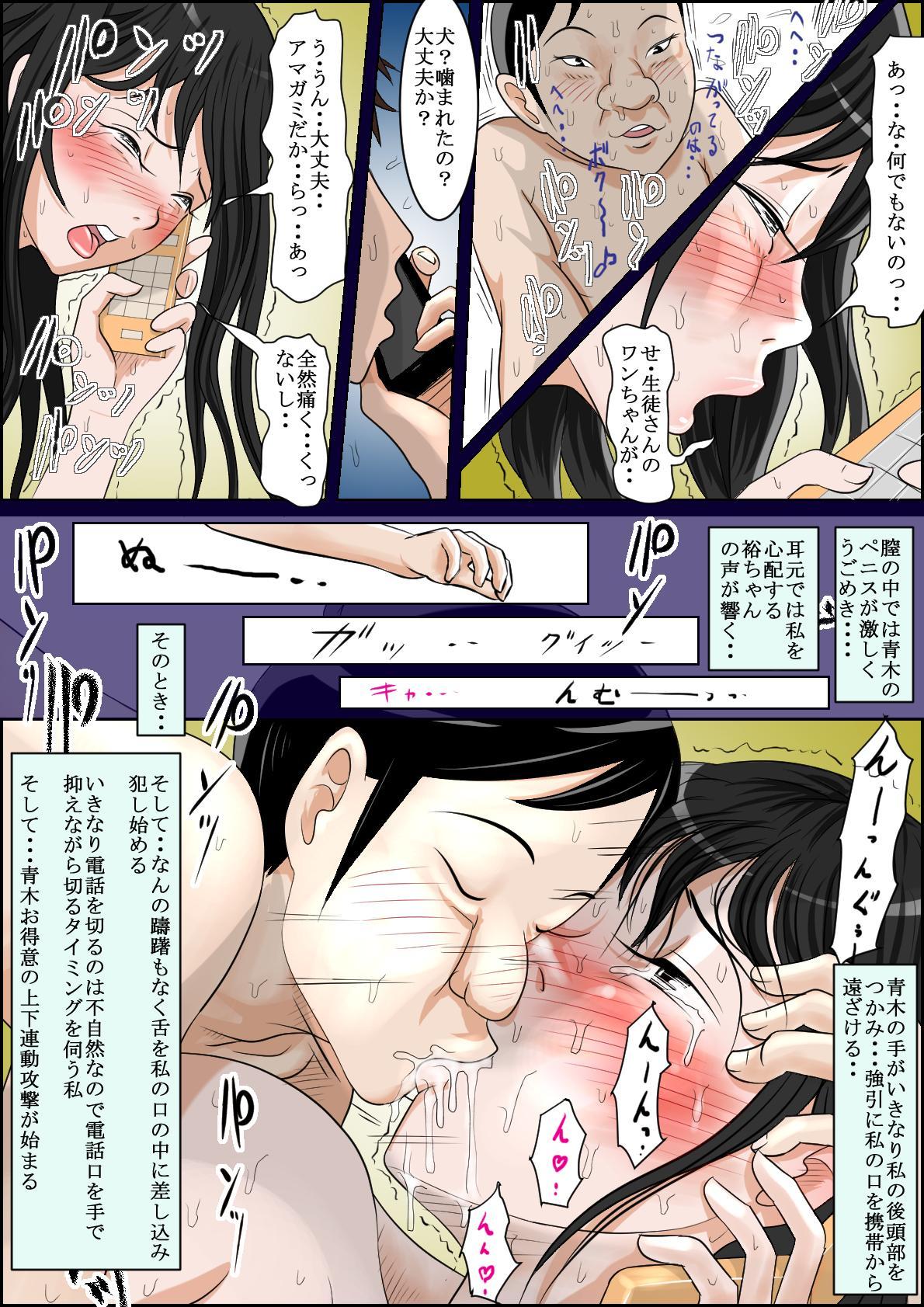 Aa, Senpai no Oniku, Yappa Yawarakaissu Vol. 6 37