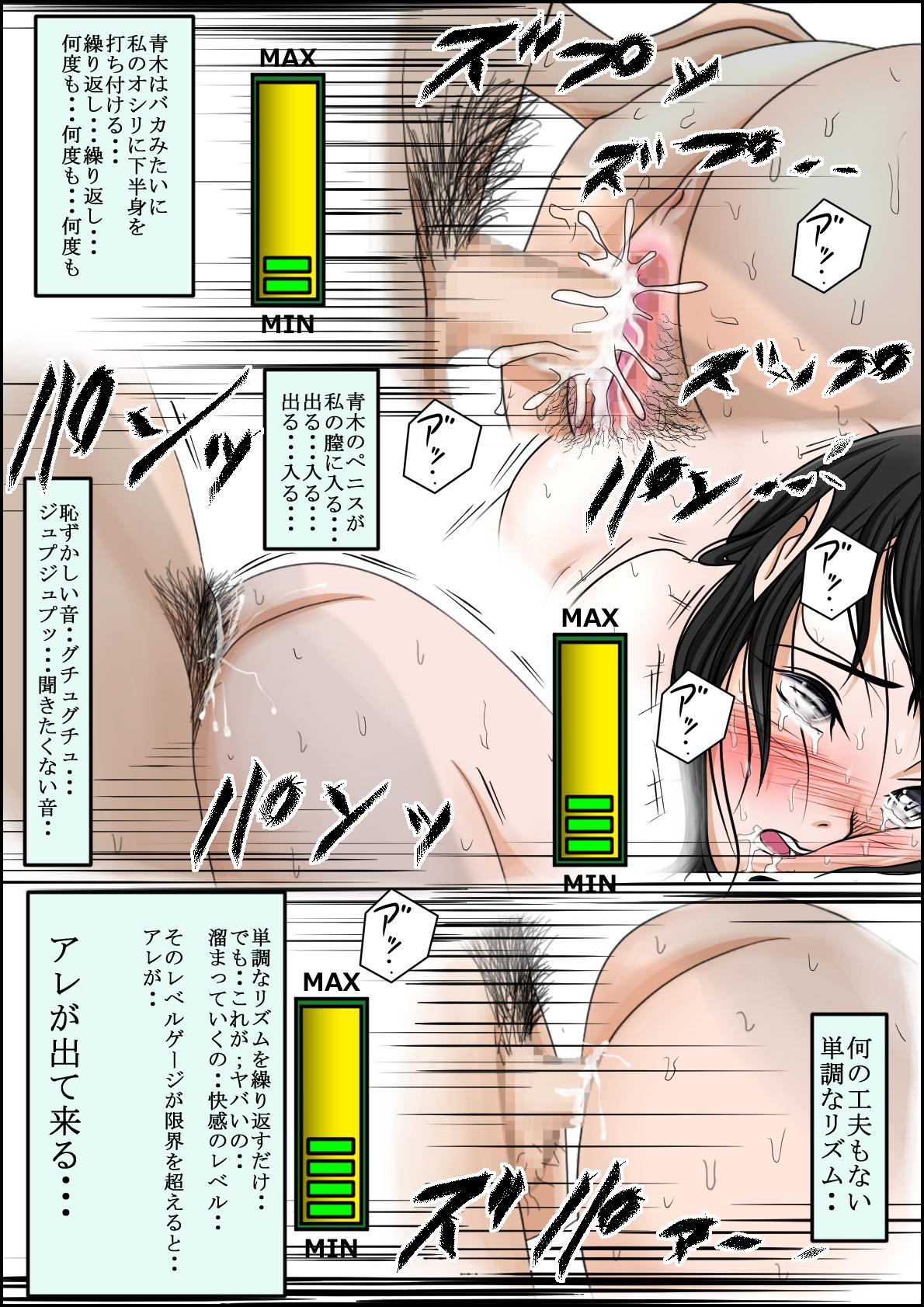 Aa, Senpai no Oniku, Yappa Yawarakaissu Vol. 6 3