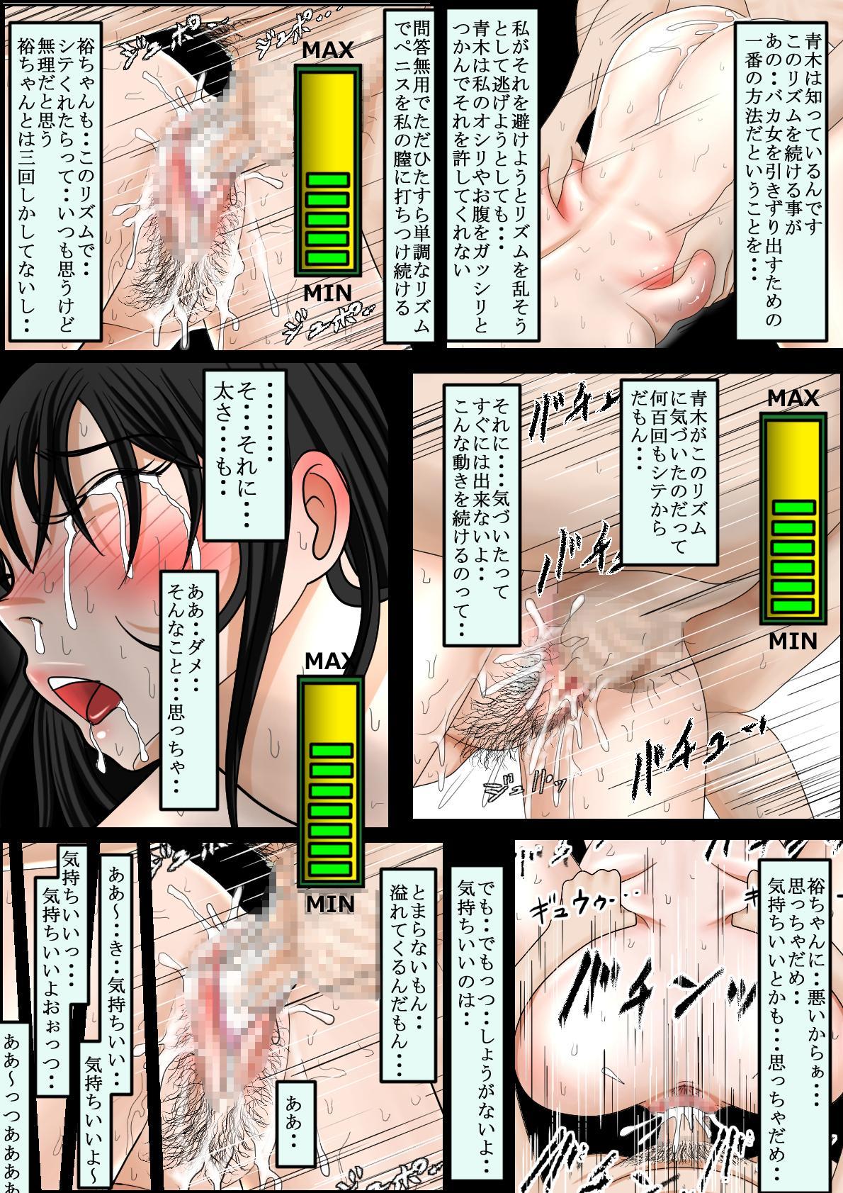 Aa, Senpai no Oniku, Yappa Yawarakaissu Vol. 6 4