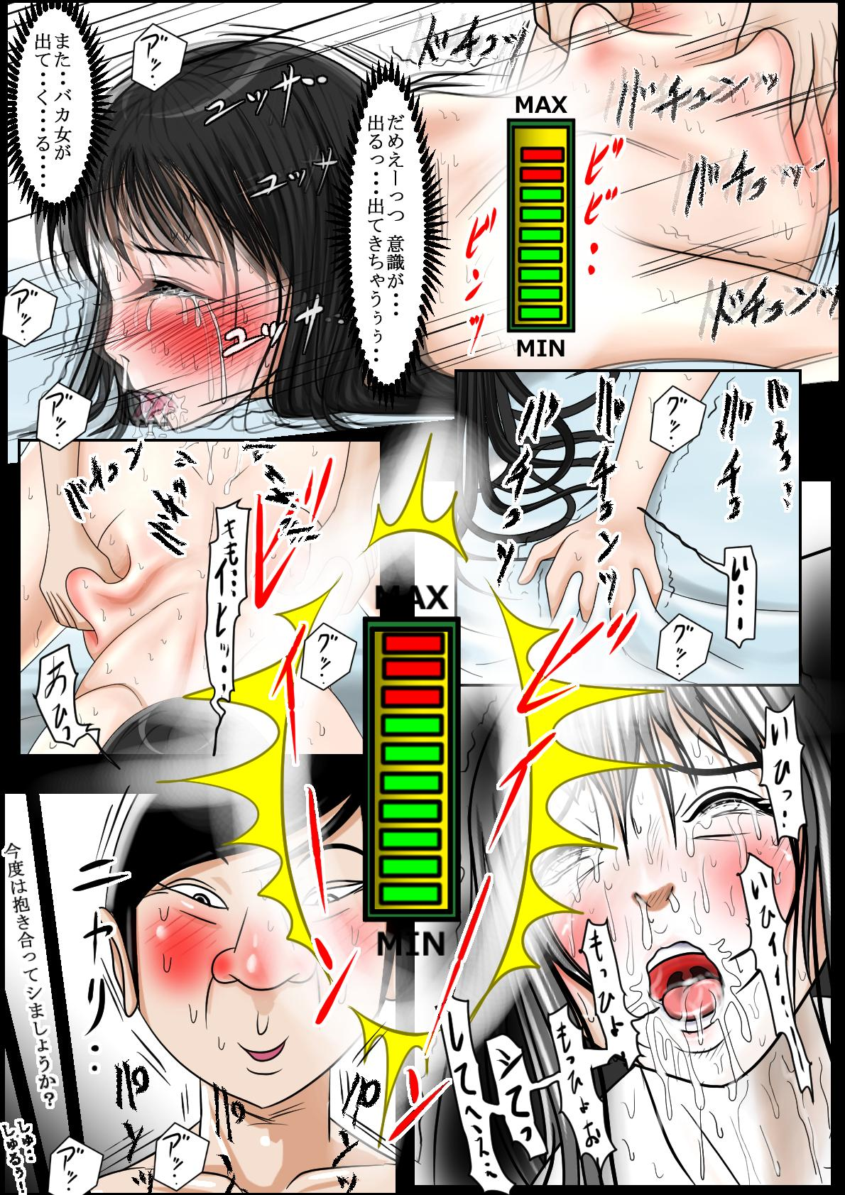 Aa, Senpai no Oniku, Yappa Yawarakaissu Vol. 6 5