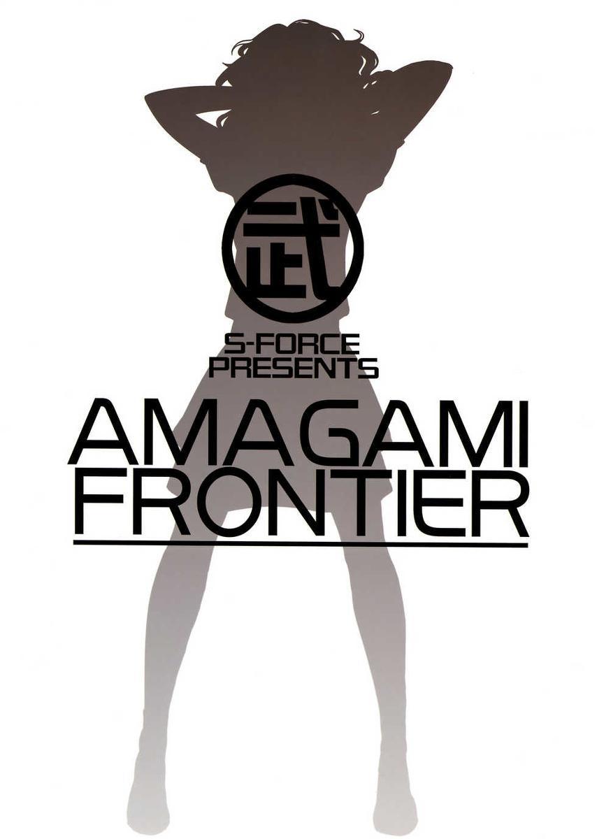AMAGAMI FRONTIER 1