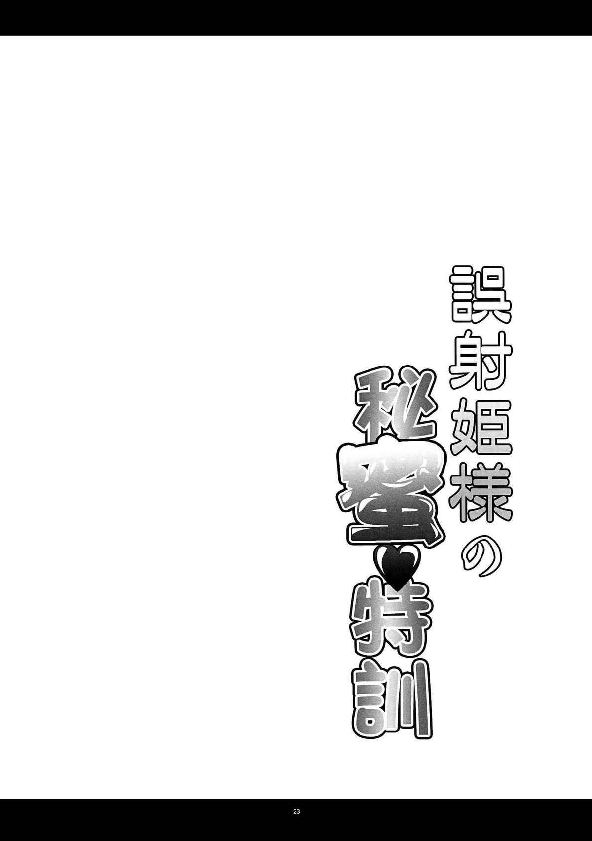 Gosha Hime-sama no Himitsu Tokkun 21