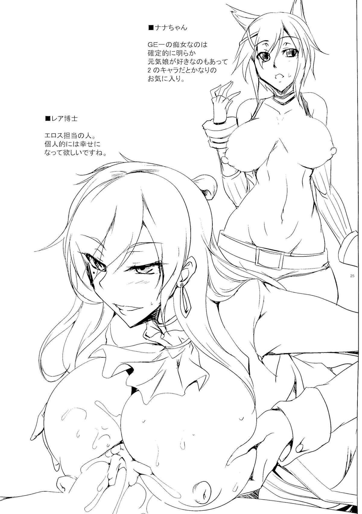 Gosha Hime-sama no Himitsu Tokkun 23