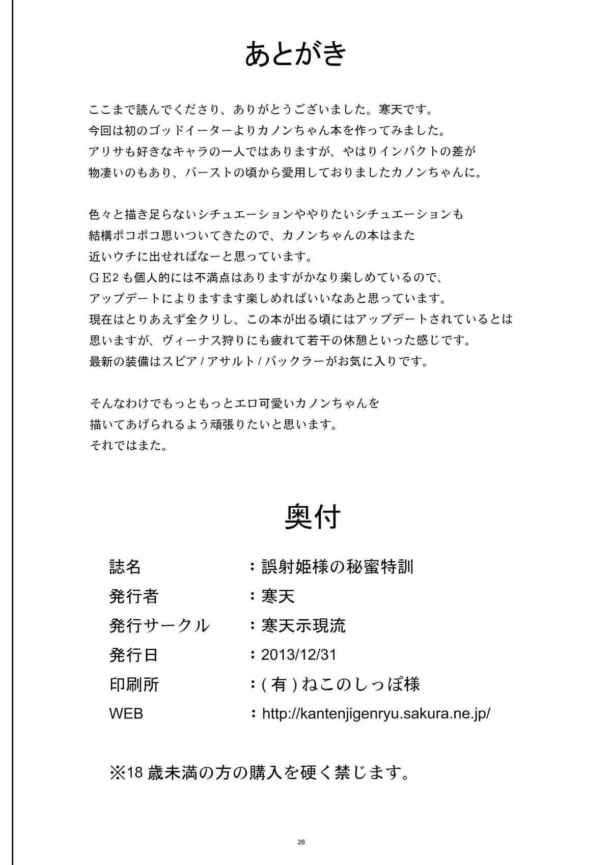 Gosha Hime-sama no Himitsu Tokkun 24