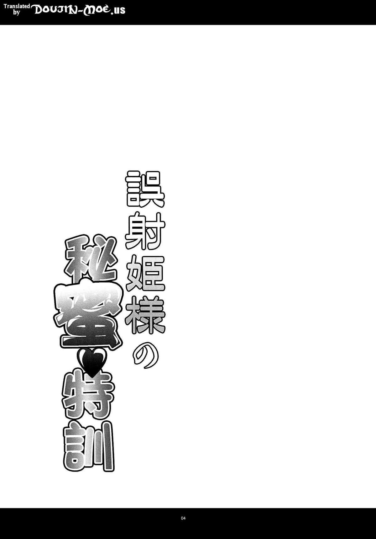 Gosha Hime-sama no Himitsu Tokkun 2