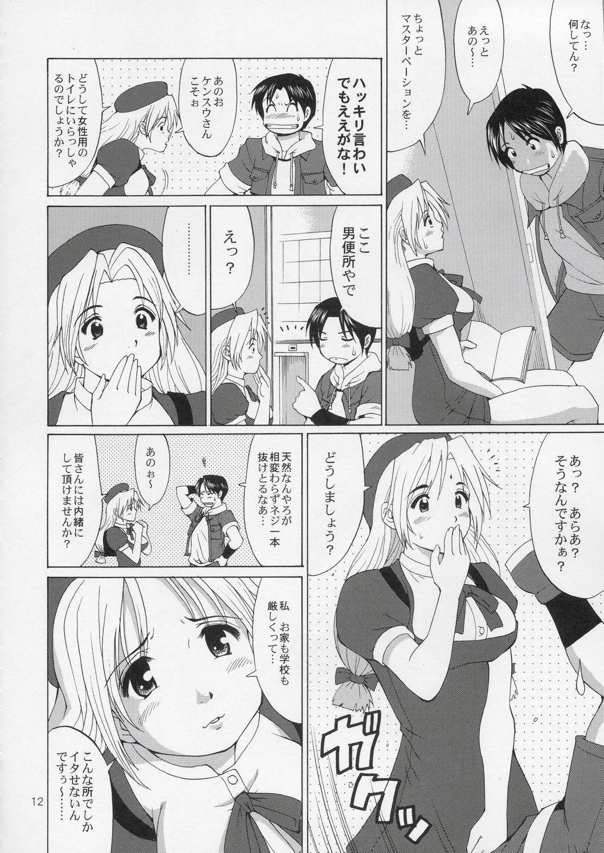 Yuri & Friends Hinako-Max 10