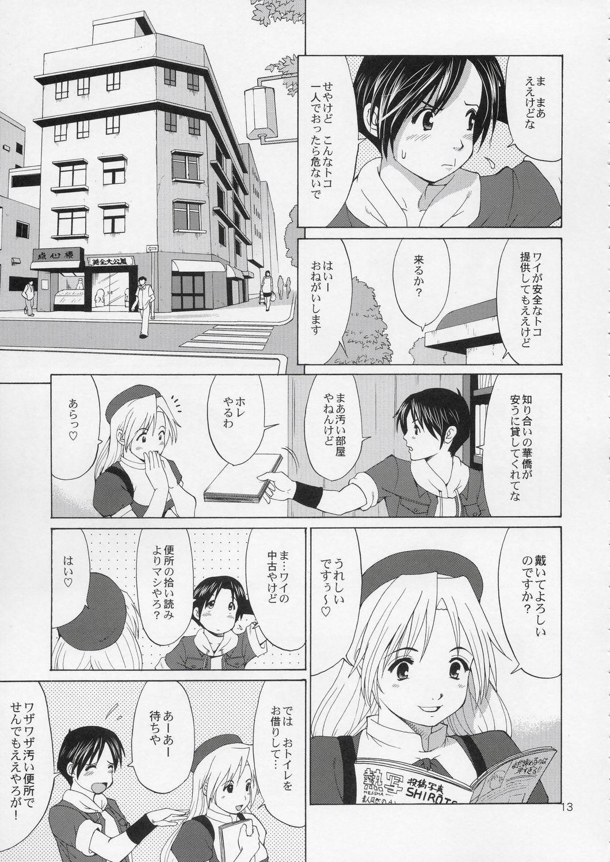 Yuri & Friends Hinako-Max 11