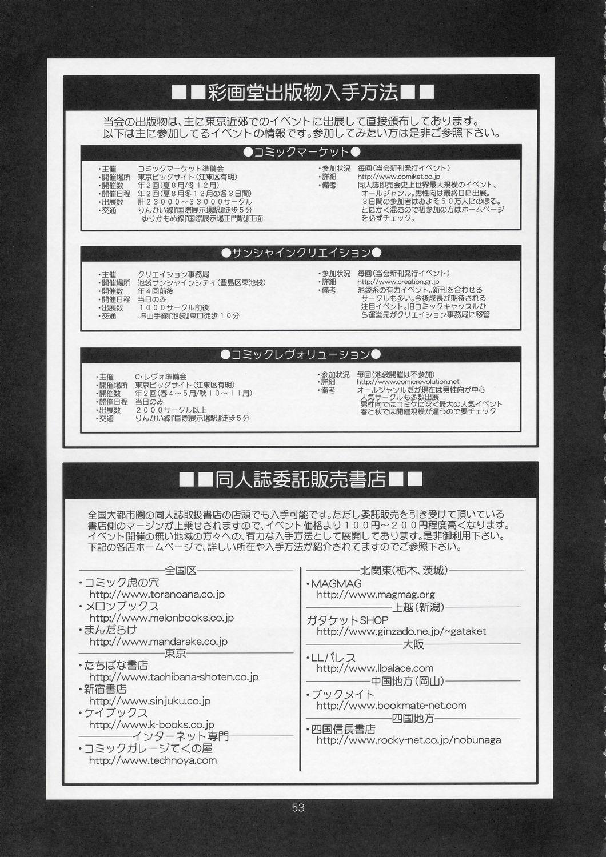 Yuri & Friends Hinako-Max 51