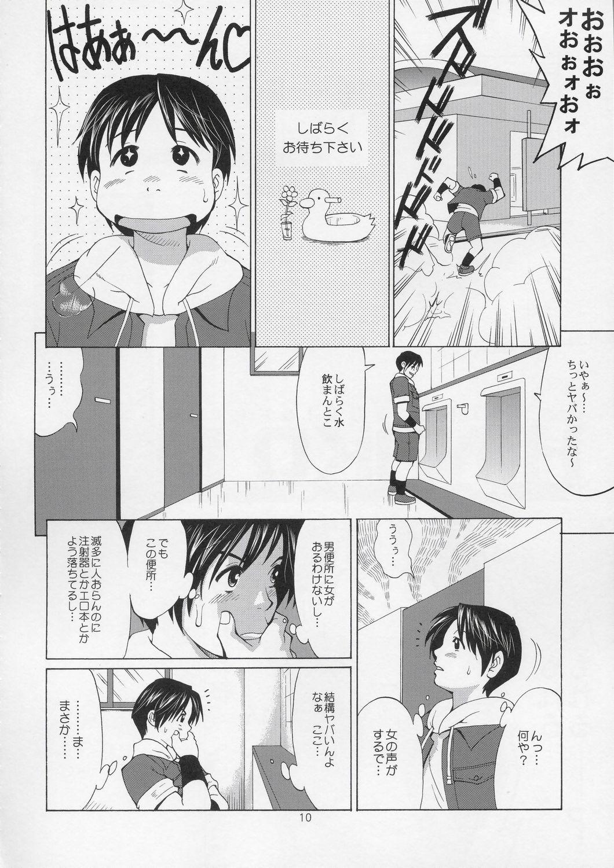 Yuri & Friends Hinako-Max 8