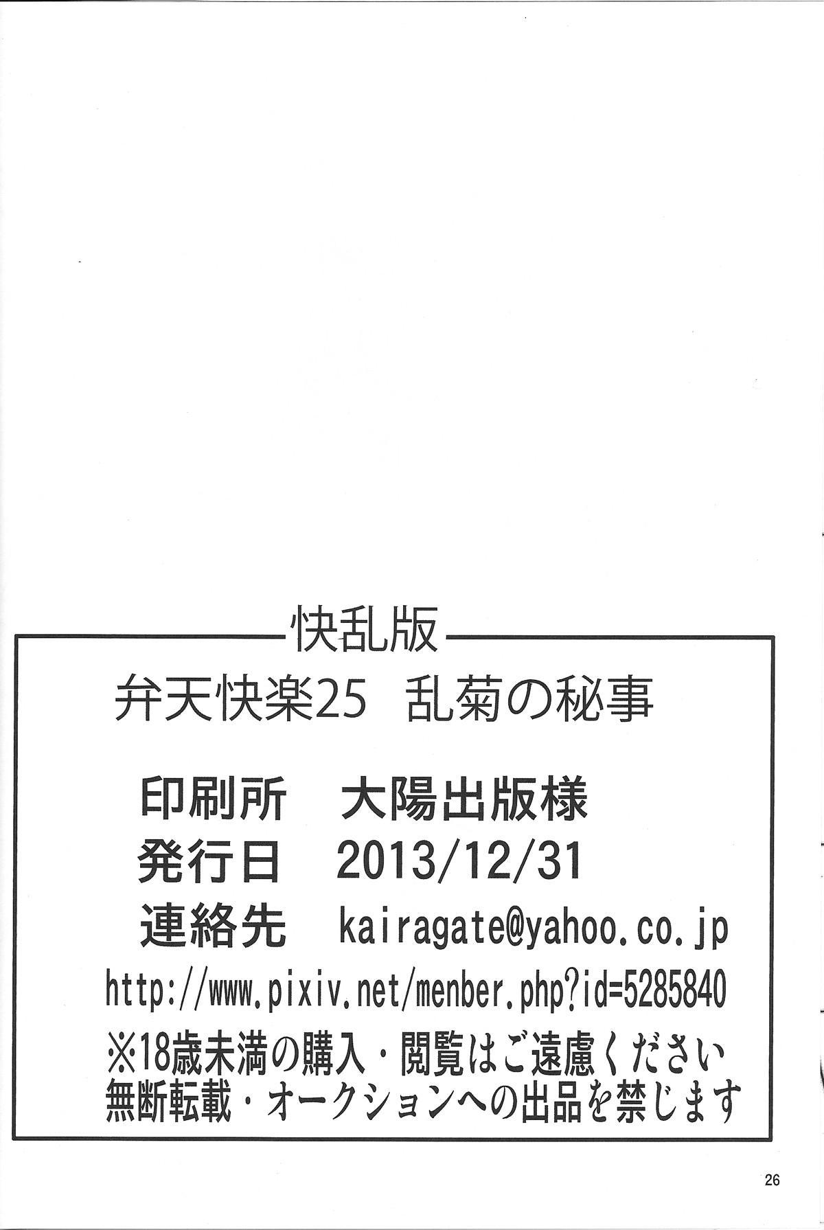 Benten Kairaku 25 Rangiku no Himegoto 24