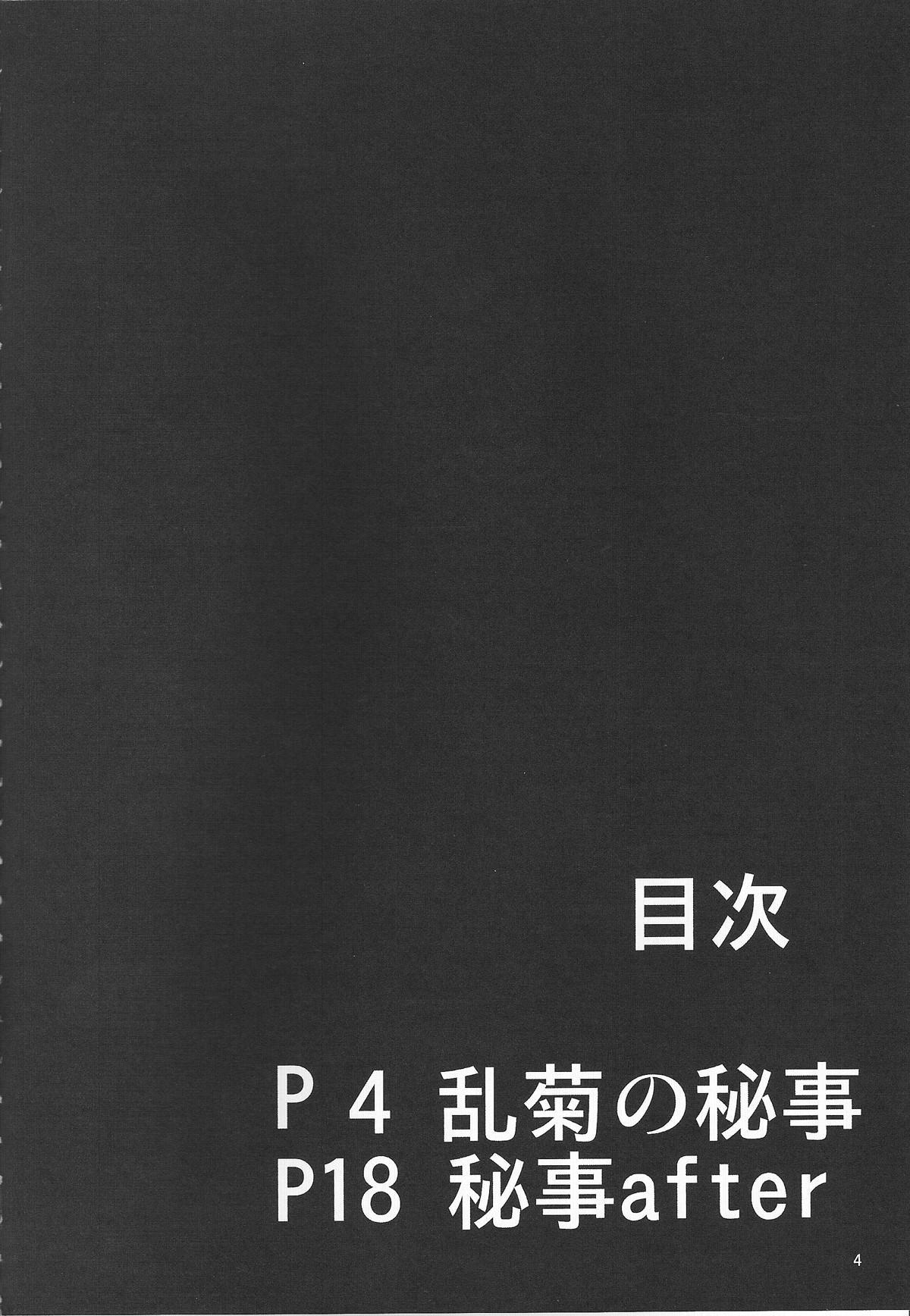 Benten Kairaku 25 Rangiku no Himegoto 2