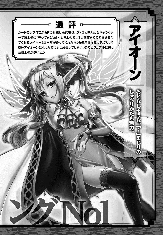 [Anthology] Lord of Valkyrie Adult - Comic Anthology R18 Handakara Saigomade... Mou, Kishi-sama no Ecchi♪ 116