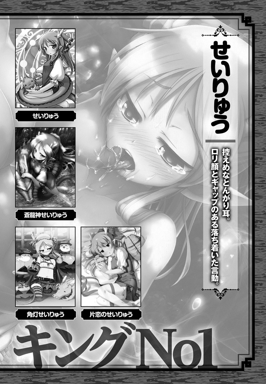 [Anthology] Lord of Valkyrie Adult - Comic Anthology R18 Handakara Saigomade... Mou, Kishi-sama no Ecchi♪ 118