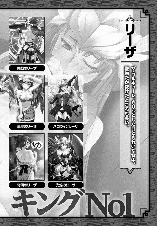 [Anthology] Lord of Valkyrie Adult - Comic Anthology R18 Handakara Saigomade... Mou, Kishi-sama no Ecchi♪ 120