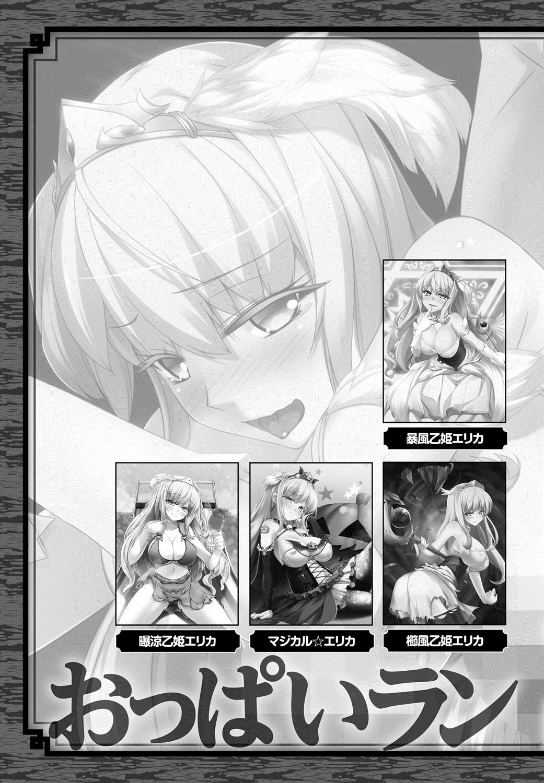 [Anthology] Lord of Valkyrie Adult - Comic Anthology R18 Handakara Saigomade... Mou, Kishi-sama no Ecchi♪ 123