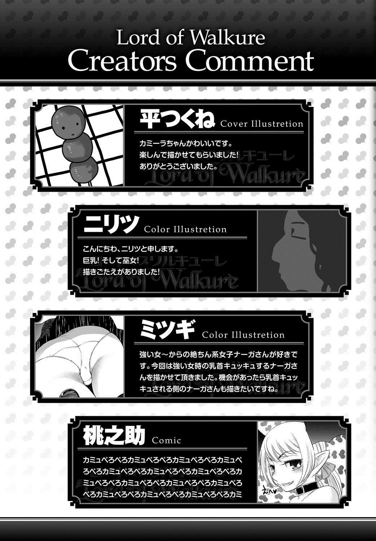 [Anthology] Lord of Valkyrie Adult - Comic Anthology R18 Handakara Saigomade... Mou, Kishi-sama no Ecchi♪ 129