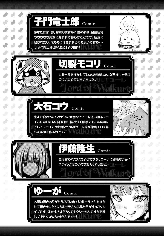 [Anthology] Lord of Valkyrie Adult - Comic Anthology R18 Handakara Saigomade... Mou, Kishi-sama no Ecchi♪ 130