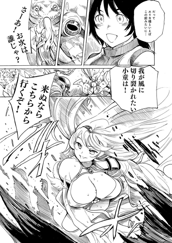 [Anthology] Lord of Valkyrie Adult - Comic Anthology R18 Handakara Saigomade... Mou, Kishi-sama no Ecchi♪ 27