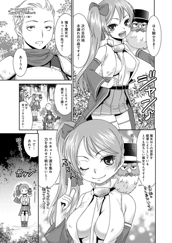 [Anthology] Lord of Valkyrie Adult - Comic Anthology R18 Handakara Saigomade... Mou, Kishi-sama no Ecchi♪ 5