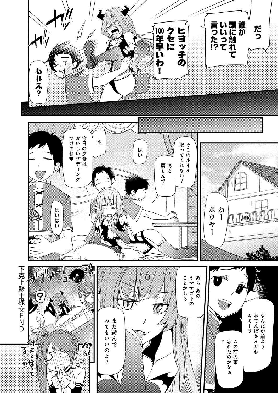 [Anthology] Lord of Valkyrie Adult - Comic Anthology R18 Handakara Saigomade... Mou, Kishi-sama no Ecchi♪ 64