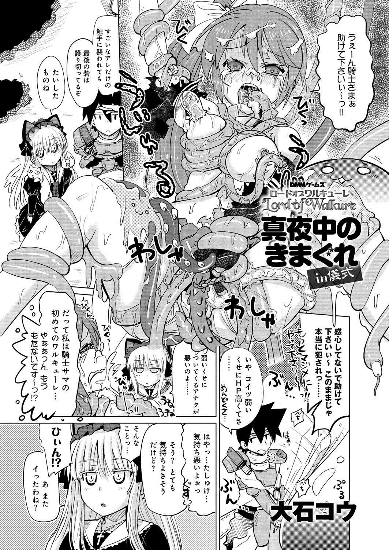 [Anthology] Lord of Valkyrie Adult - Comic Anthology R18 Handakara Saigomade... Mou, Kishi-sama no Ecchi♪ 65