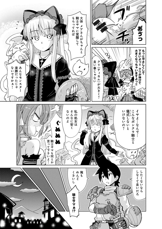 [Anthology] Lord of Valkyrie Adult - Comic Anthology R18 Handakara Saigomade... Mou, Kishi-sama no Ecchi♪ 67