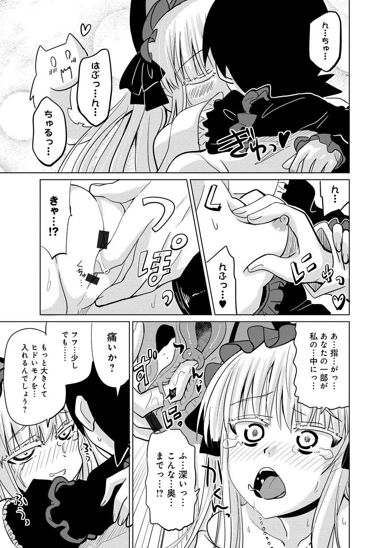 [Anthology] Lord of Valkyrie Adult - Comic Anthology R18 Handakara Saigomade... Mou, Kishi-sama no Ecchi♪ 75