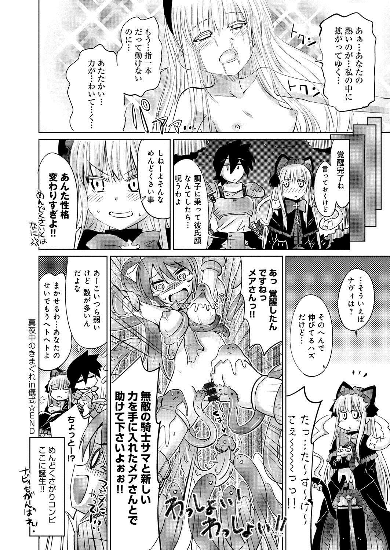 [Anthology] Lord of Valkyrie Adult - Comic Anthology R18 Handakara Saigomade... Mou, Kishi-sama no Ecchi♪ 84