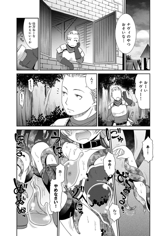 [Anthology] Lord of Valkyrie Adult - Comic Anthology R18 Handakara Saigomade... Mou, Kishi-sama no Ecchi♪ 8