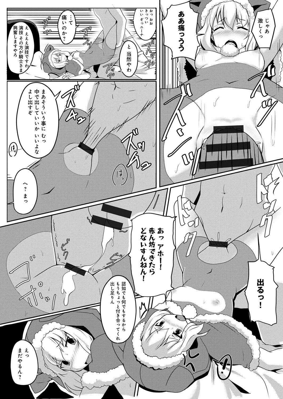 [Anthology] Lord of Valkyrie Adult - Comic Anthology R18 Handakara Saigomade... Mou, Kishi-sama no Ecchi♪ 95