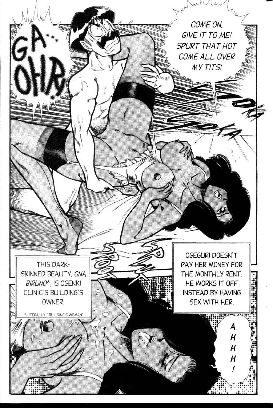 Ogenki Clinic Vol.2 94